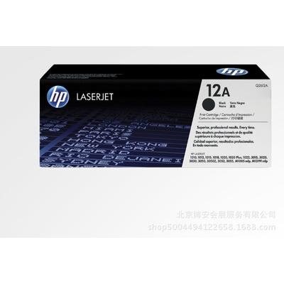 惠普(HP)LaserJet Q2612AF双包硒鼓 12A套装(适用HP 1010 1012 1015 1020 plus 3050 1018 M1005 M1319f)