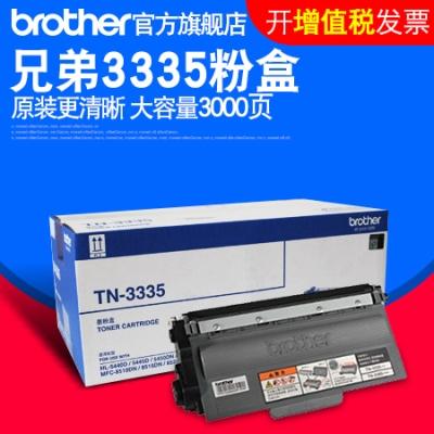 万博maxbet官网登录 兄弟TN-3335粉盒HL-5440D/5450DN MFC-8510 8515 8520DN