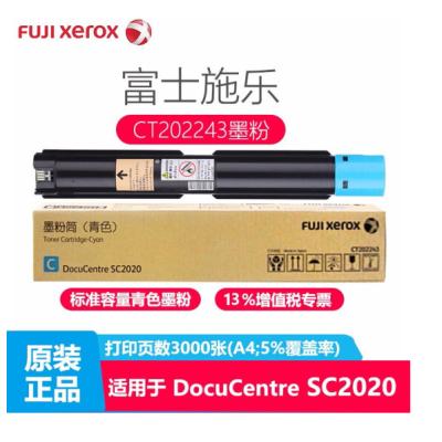 富士施乐(Fuji Xerox)SC2020C万博maxbet官网登录粉盒施乐2020粉盒 施乐SC2020cpsDA  青色低容墨粉