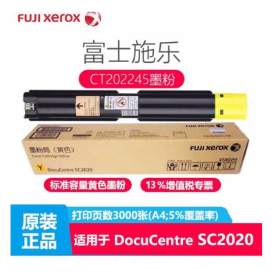 富士施乐(Fuji Xerox)SC2020C万博maxbet官网登录粉盒黄色墨粉