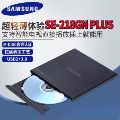 三星SE-218GN PLUS 外置CD DVD刻录机移动USB光驱台式笔记本