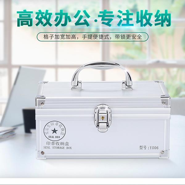 公章收纳盒(小) 铝合金6格