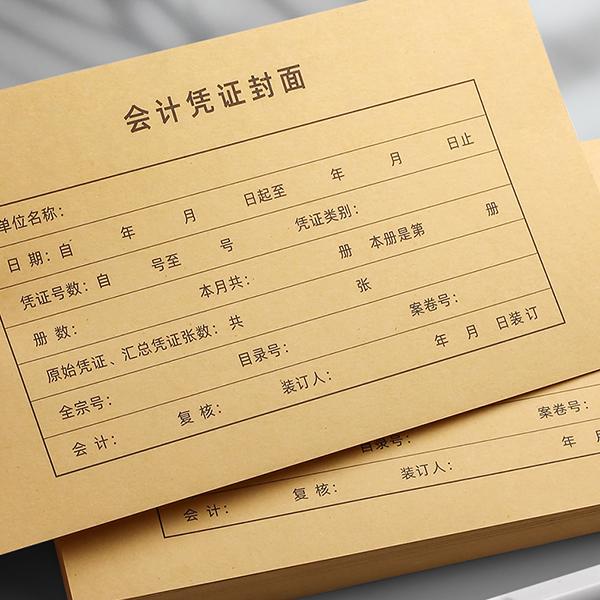 记账凭证 142*243mm牛皮纸